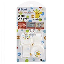 ✪胖達屋日貨✪日本境內版 Richell利其爾 Pokemon 寶可夢 皮卡丘 居家安全 幼兒安全鎖 櫥櫃防開鎖 2入