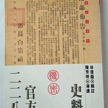 [文福書坊] 二二八官方機密史料(228事件)-自立晚報社文化出版部-民國81年1版1刷