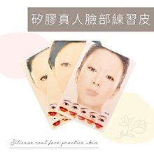 TH13-TH15 矽膠真人臉部練習皮《特惠》