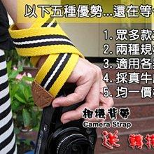 織品專家 相機帶 頸帶 相機飾品配件 單眼相機帶 織帶背帶 牛皮肩背帶 Camera Strap,共27款