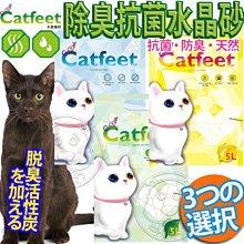 【🐱🐶培菓寵物48H出貨🐰🐹】CatFeet》無粉塵除臭抗菌水晶貓砂水晶砂-5L 特價229元(限宅配)