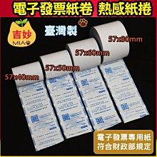電子發票專用熱感紙捲 57*80*12mm 1箱30卷 符合財政部規定 [吉妙小舖] 感熱紙 電子發票紙卷 電子發票