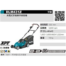 牧田 makita 18V+18V 手推式割草機 DLM431 空機 DLM431Z