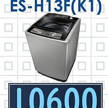 【全家電批發】原廠經銷,可自取 【來電價10600】 SAMPO 聲寶13公斤 單槽定頻 洗衣機 ES-H13F(K1)