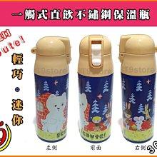 【T9store】日本進口 Ecoute 一觸式直飲不鏽鋼保溫瓶 輕巧保溫水瓶 (360ml) (藍色和黃色)