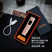 觸控式 鎢絲 電子打火機 防風打火機 USB 充電 電力顯示 點菸器 小禮品 交換禮物