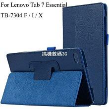 適用於聯想 tab7 Essential 7304 保護殼 Tab4 7 Essential TB-73-搞機數碼3C