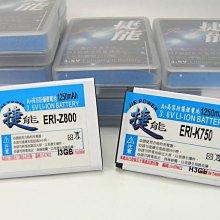 妮妮通訊~♥ 日芯1250mAh高電 Coolpad S50,S108,N900i,5820 ~TWM A1,A2,A5
