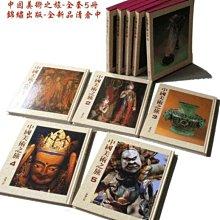 全新庫存絕版書~錦繡~中國美術之旅(5冊)~~和平藝坊