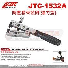 JTC-1532A 防塵套束裝鉗(強力型)☆達特汽車工具☆JTC 1532A