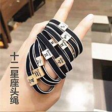 有一間店-十二星座發繩韓版扎頭發手鏈情侶頭繩韓國高彈力黑色發圈發飾(髮飾200元起訂哦)