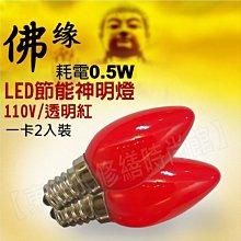 舞光 LED 0.5W 110V 紅光 白光 E12 神明小夜燈(1卡2入) 神桌燈 光明燈【東益氏】