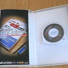 【小蕙館】PSP~ SIMPLE 2500系列 Vol.4 THE 右腦訓練 (純日版)