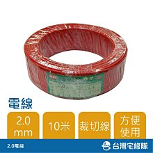 裁切線 單芯 2.0 10米 太平洋電線 大亞 雙龍 含稅─台灣宅修隊17ihome