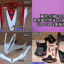 [車殼通]適用:光陽GP125碟煞,白/紅,雙色烤漆+內裝,18項$4650,Cross Dock景陽部品,,
