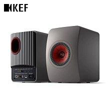 代購服務 KEF LS50 Wireless II 二代 家用 書架 主動喇叭 可面交 現金價格
