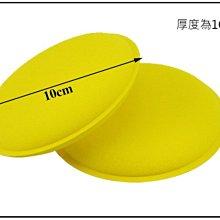 【24H出貨】(圓形) 打蠟海綿 銅鑼燒綿 飛碟棉 飛碟綿 打蠟棉 洗車海綿 汽機車用品