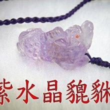 金鎂藝品【天然紫水晶貔貅項鍊】可配情侶對鍊情侶貔貅/開光永久不必寄回/編號682