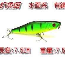 (訂單滿500超取免運費) 白帶魚休閒小鋪 T-015-6 綠 波扒 波爬 波趴 popper  各種 路亞 假餌 擬餌