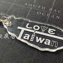 台灣硬起來 奧運羽球決勝點in 壓克力雷雕鑰匙圈 LOVE IN TAIWAN愛在台灣奧運紀念品