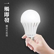 【coni mall】觸控式應急LED省電燈泡 7W 緊急照明 觸控 智慧燈泡 節能 停電燈 家用 蓄電池 露營 現貨