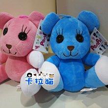 台南卡拉貓專賣店 MOMO熊 娃娃 玩偶 娃娃 粉色 藍色 2選1 可繡字 可今天寄明天到