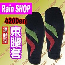 Rain SHOP健康襪館*正品Rain-420丹尼束小腿E2馬拉松 壓縮腿套 束腿套 健康襪 壓力襪 萊卡 現貨台灣製