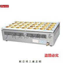 【歐亞達工廠直銷】杰億雞蛋漢堡機商用32孔紅豆餅機銅板燃氣蛋堡機車輪餅FY-2232.ROYD-248248
