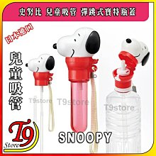 【T9store】日本進口 Snoopy (史努比) 兒童吸管 彈跳式寶特瓶蓋吸管