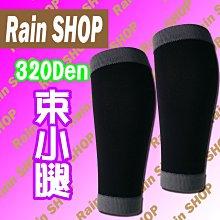 Rain SHOP健康襪館*正品Rain-320丹尼束小腿36馬拉松 壓縮腿套 束腿套 健康襪 壓力襪 萊卡 現貨台灣製