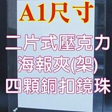長田廣告{壓克力製品}兩片式壓克力海報夾 海報看板展示架 (抽取式)A4插牌 L型DM展示架
