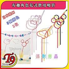 【T9store】日本進口 有趣角色花式飲用吸管(3入) (凱蒂貓 史努比 米老鼠)