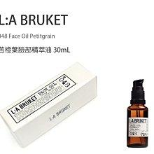 全新現貨 L:A BRUKET 苦橙葉臉部精萃油 (30mL)