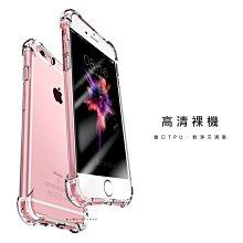 (金士曼) 四角防摔殼 空壓殼 保護套 手機殼 iPhone 13 12 11 X Xs XR SE 8 7 6