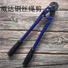 奇奇店a#威達工業級鋼絲繩剪斷線鉗鉻鉬鋼省力鋼絲繩剪刃口鋒利#規格不同價格不同