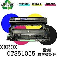 【含稅免運】XEROX CT351055 適用DP M225dw/M225z/M265z/P225d/P265dw