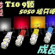 G7A21 A級 T10 9晶 5050 SMD LED 終極爆亮型-成品 車牌燈 室內燈