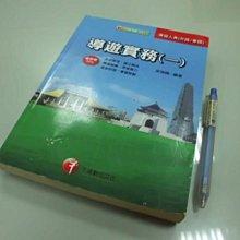 6980銤:A7-5cd☆2012年出版『導遊實務(一)』吳瑞峰 編著《千華數位》