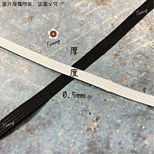 台孟牌 走馬 鬆緊帶 3.5mm 4c 白色 144碼 (包裝、走馬帶、拼布材料、束帶、久帶、伸縮、縫紉、彈性、彈力)