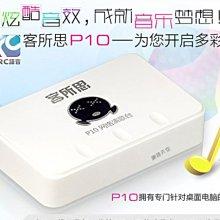 客所思 P10電音 K108 混音 迴音機 外置USB音效卡 RC語音 pk3 pk1 pk-3 pk-1kx2