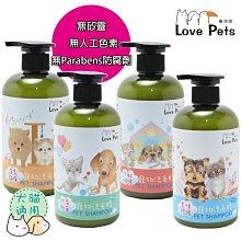 寵物洗毛精 犬貓適用 500ml 樂沛思  蓬鬆Q彈/柔順修護/低敏呵護/防蚤抑菌