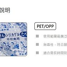 【嚴選SHOP】50克食品乾燥劑 1入包裝 食品級 除濕劑 大型食品 寵物飼料 寵物食品專用乾燥包 水玻璃【K024】
