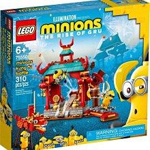 【W先生】LEGO 樂高 積木 玩具 Minions 小小兵系列 功夫對決 75550
