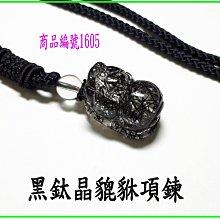 金鎂藝品店【黑鈦晶貔貅項鍊】編號1605  貔貅專賣 金鎂藝品店