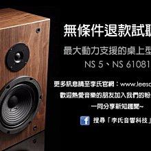 NS 5可以無條件退款試聽一個月 李氏音響NS 5、NS 5A、U-5喇叭