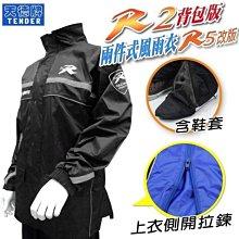 天德牌 兩件式雨衣 R2背包版 R5改良版 黑色 雨衣雨褲含鞋套 二件式|23番 可拆隱藏鞋套 側邊加寬款