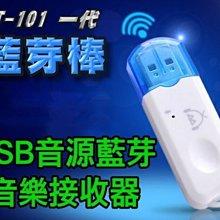 【傻瓜批發】USB藍牙音源接收器 車用藍芽 插卡音箱變身藍芽音箱 板橋自取