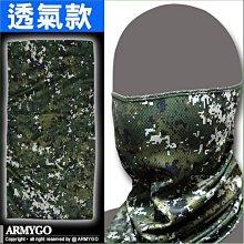 【ARMYGO】國軍數位迷彩頭巾 (排汗透氣款)
