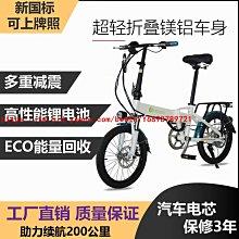 超輕折疊電動自行車新國標鋰電電動車代步電瓶車小型車工廠直銷【誠誠優選】