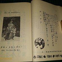 作者簽贈本《指路教育隨想 》西川四郎著 日本學習能率研究會 昭和五十二年【CS超聖文化讚】